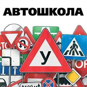 Автошколы Хвалынска