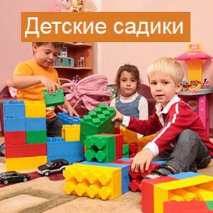 Детские сады Хвалынска