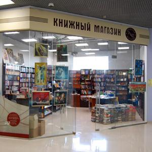 Книжные магазины Хвалынска