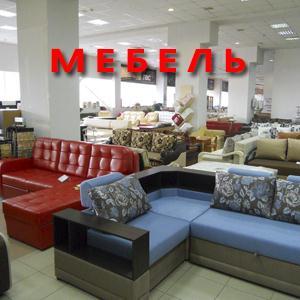Магазины мебели Хвалынска