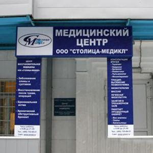 Медицинские центры Хвалынска