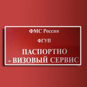 Паспортно-визовые службы Хвалынска