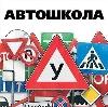 Автошколы в Хвалынске