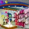Детские магазины в Хвалынске
