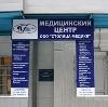 Медицинские центры в Хвалынске