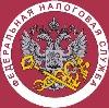 Налоговые инспекции, службы в Хвалынске