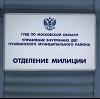 Отделения полиции в Хвалынске