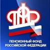 Пенсионные фонды в Хвалынске