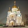 Религиозные учреждения в Хвалынске