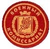 Военкоматы, комиссариаты в Хвалынске