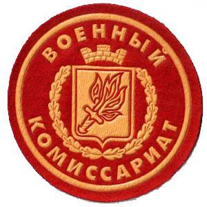 Военкоматы, комиссариаты Хвалынска